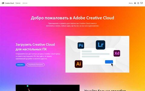 Adobe Creative Cloud | Sign in