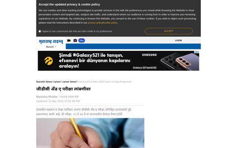 maharashtra gdca 2020: जीडीसी अँड ए ...